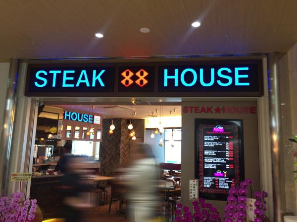 那覇空港の新ターミナルに寄ってみたい!初進出のおすすめグルメ情報ステーキハウス88