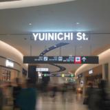 那覇空港の新ターミナルに寄ってみたい!初進出のおすすめグルメ情報