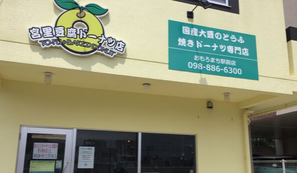 宮里豆腐ドーナツのカロリーや口コミと感想!駐車場の有無と原材料も!
