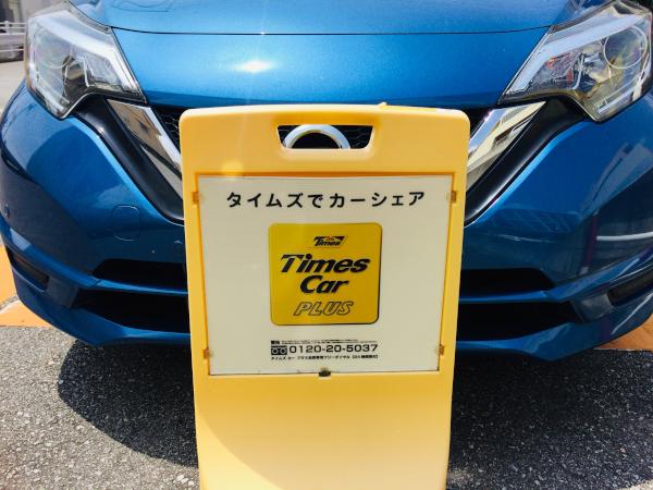 沖縄は車が必要?無いと不便?話題のカーシェアリングを試してみた!