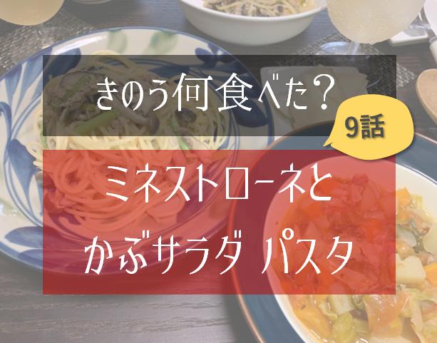 きのう何食べた?9話レシピを作ってみた!ミネストローネ/かぶのサラダ/パスタ