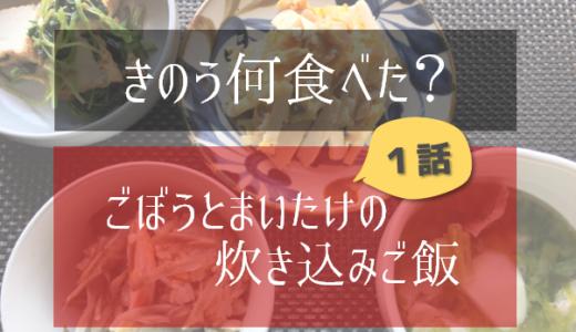きのう何食べた?1話レシピを作ってみた!ごぼうとまいたけの炊き込みご飯 タケノコとザーサイ中華風炒め ドラマ 作り方