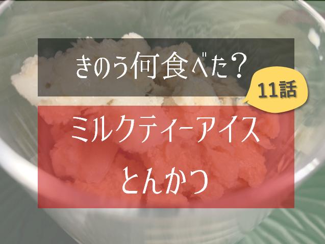 きのう何食べた?11話レシピを作ってみた!アールグレイミルクティーアイスほかとんかつ