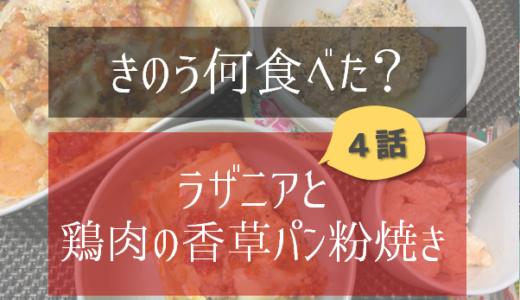 きのう何食べた?4話レシピを作ってみた!ラザニア/鶏肉の香草パン粉焼き