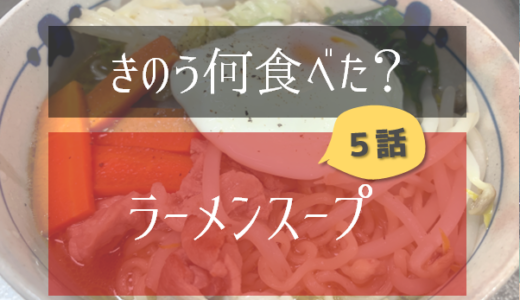 きのう何食べた?5話レシピを作ってみた!ラーメンスープ