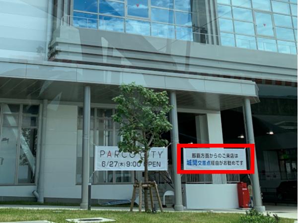 沖縄サンエーパルコシティの店舗やアクセスは?初出店を調べてみた城間交差点