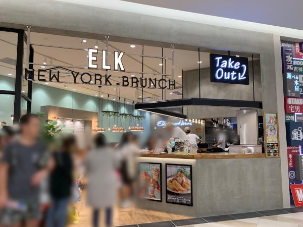 沖縄サンエーパルコシティの店舗やアクセスは?初出店を調べてみたエルクニューヨークブランチ