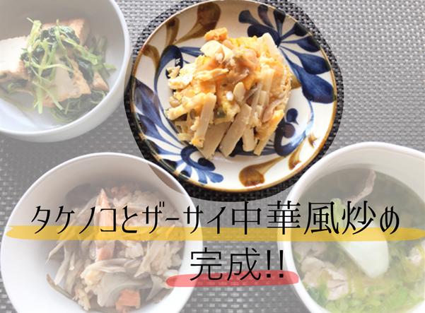 きのう何食べた?1話レシピを作ってみた!ごぼうとまいたけの炊き込みご飯/たけのことザーサイ中華風炒め