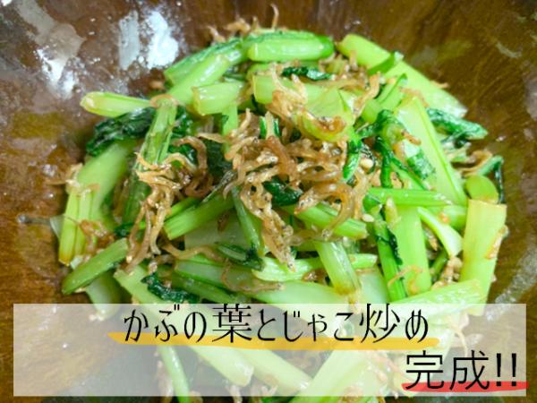 きのう何食べた?12話最終回レシピを作ってみた!唐揚げとかぶの葉とじゃこ炒め