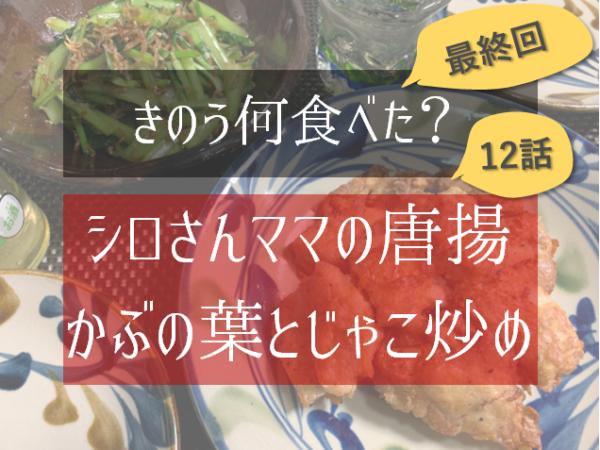 きのう何食べた?12話最終回レシピを作ってみた!唐揚げとかぶの葉とじゃこ炒め からあげ レシピ一覧