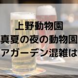 上野動物園夜のビアガーデン2019の予約方法や混雑は?口コミ・評判も