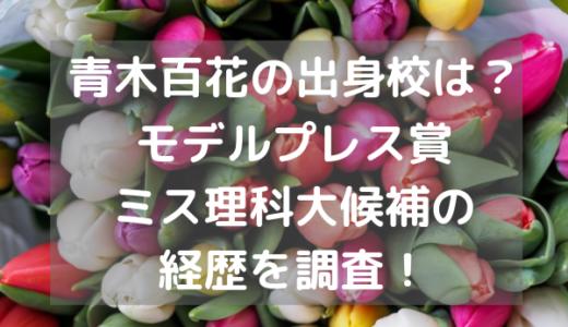 青木百花の出身校は?モデルプレス賞・ミス理科大候補の経歴を調査!