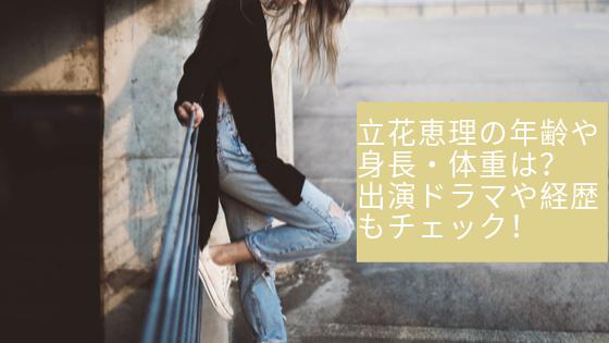 立花 恵理 ファミマ