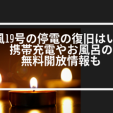 台風19号の停電の復旧はいつ?携帯充電やお風呂の無料開放情報も