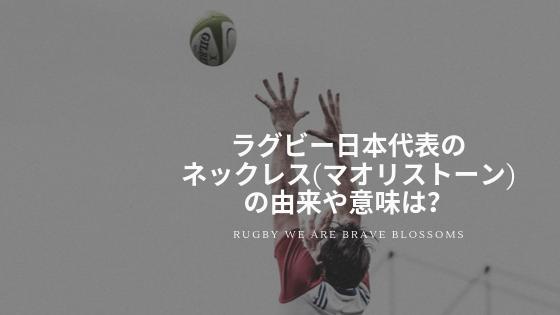 ラグビー日本代表のネックレス(マオリストーン)の由来や意味は?