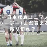 ラグビー日本代表ユニフォーム(ジャージー)まだ買える?売り切れ?