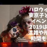 ハロウィン東京子どもイベント2019は?混雑や所要時間も!
