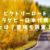 ビクトリーロード(ラグビー日本代表)とは?意味も調査!