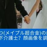 安藤なつ(メイプル超合金)の結婚相手は年下介護士?顔画像を調査!