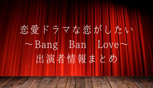 ドラ恋5のメンバー(恋愛ドラマな恋がしたい)出演者情報まとめ