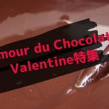 アムールデュショコラ高島屋2020バレンタイン情報まとめ!