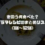 きのう何食べた?|ドラマレシピのまとめリスト(1話~12話)