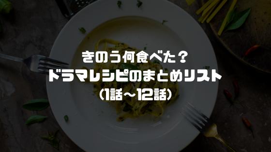 きのう何食べた? ドラマレシピのまとめリスト(1話~12話)