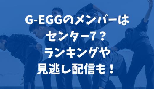 G-EGGのメンバーはセンター7?ランキングや見逃し配信も!