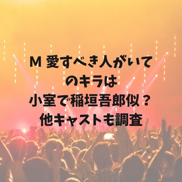 M愛すべき人がいてのキラは小室で稲垣吾郎似?他キャストも調査