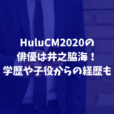 HuluCM2020の俳優は井之脇海!学歴や子役からの経歴も