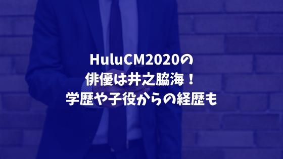 HuluCM2020の俳優は井之脇海!学歴や子役からの経歴も