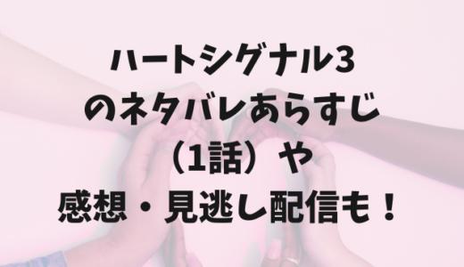 ハートシグナル3のネタバレあらすじ(1話)や感想・見逃し配信も!