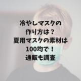冷やしマスクの作り方は?素材や材料は100均で買える!通販も調査