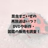 昆虫すごいぜ2020の再放送は?DVDや新作・図鑑の販売も調査!