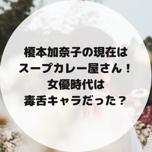 榎本加奈子の現在の職業はスープカレー屋さん!女優時代は毒舌キャラだった?
