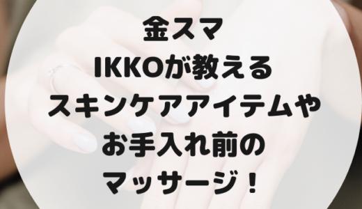 金スマ|IKKOのスキンケアアイテムは?お手入れ前のマッサージも