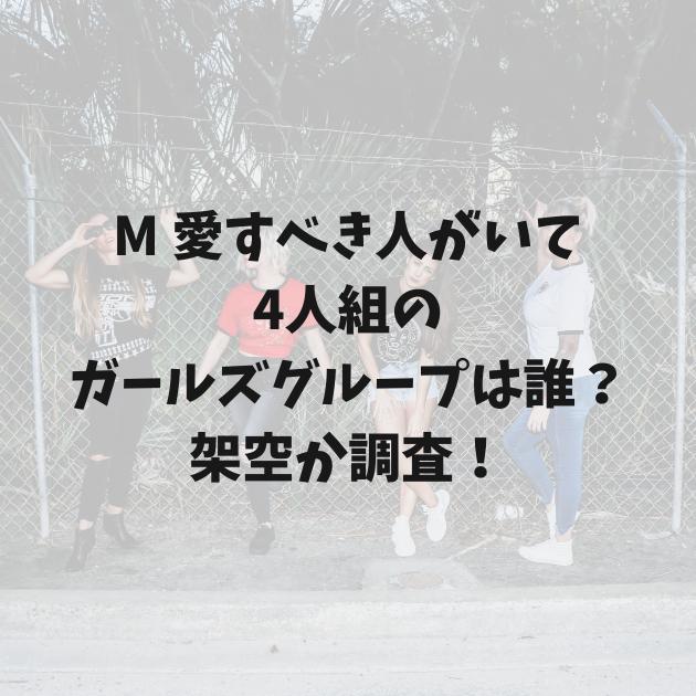 M 愛すべき人がいて|4人組のガールズグループは誰?架空か調査!