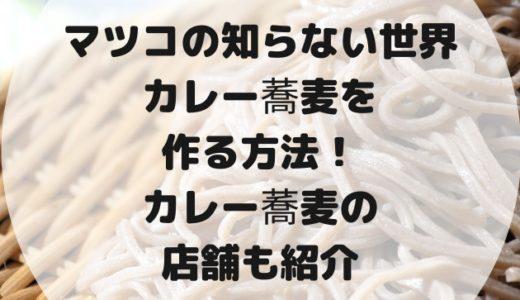 マツコの知らない世界|カレー蕎麦を自宅で作る方法!店舗まとめも