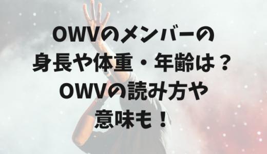 OWVのメンバーの身長や体重・年齢は?グループの読み方や意味も!