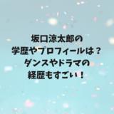 坂口涼太郎の学歴やプロフィールは?ダンスやドラマの経歴もすごい!