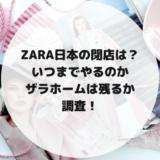 ZARA日本の閉店は?いつまでやるのかザラホームは残るか調査!