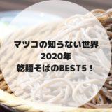 マツコの知らない世界|2020年の乾麺蕎麦のBEST5!まとめ