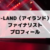 『I-LAND』メンバーのプロフィールは?ケイ・ニキの人気も!