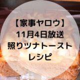 【家事ヤロウ】照りツナのレシピトーストを作ってみた(11月4日)