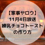 【家事ヤロウ】練乳チョコのレシピトーストの作り方|11月4日放送